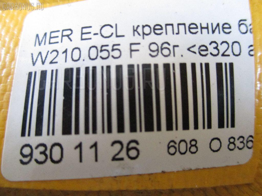 Крепление бампера MERCEDES-BENZ E-CLASS W210.055 Фото 2