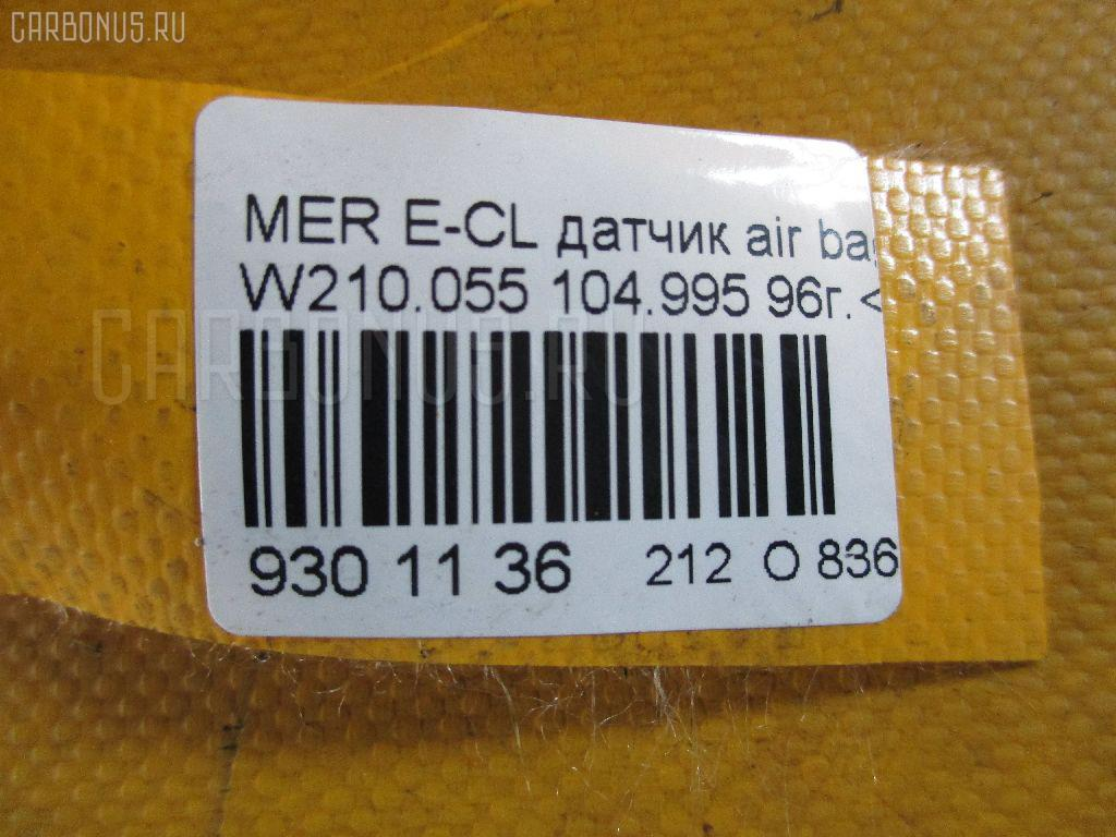 Датчик air bag MERCEDES-BENZ E-CLASS W210.055 104.995 Фото 3