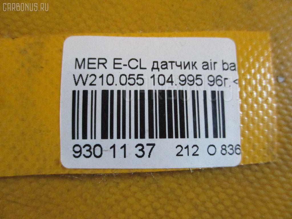 Датчик air bag MERCEDES-BENZ E-CLASS W210.055 104.995 Фото 3