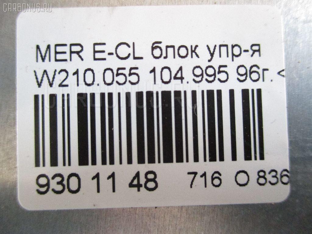 Блок EFI MERCEDES-BENZ E-CLASS W210.055 104.995 Фото 5