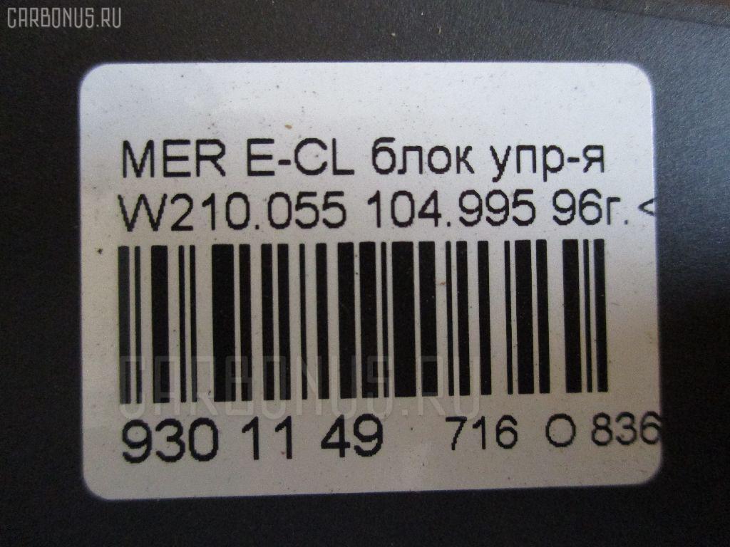 Блок управления АКПП MERCEDES-BENZ E-CLASS W210.055 104.995 Фото 2