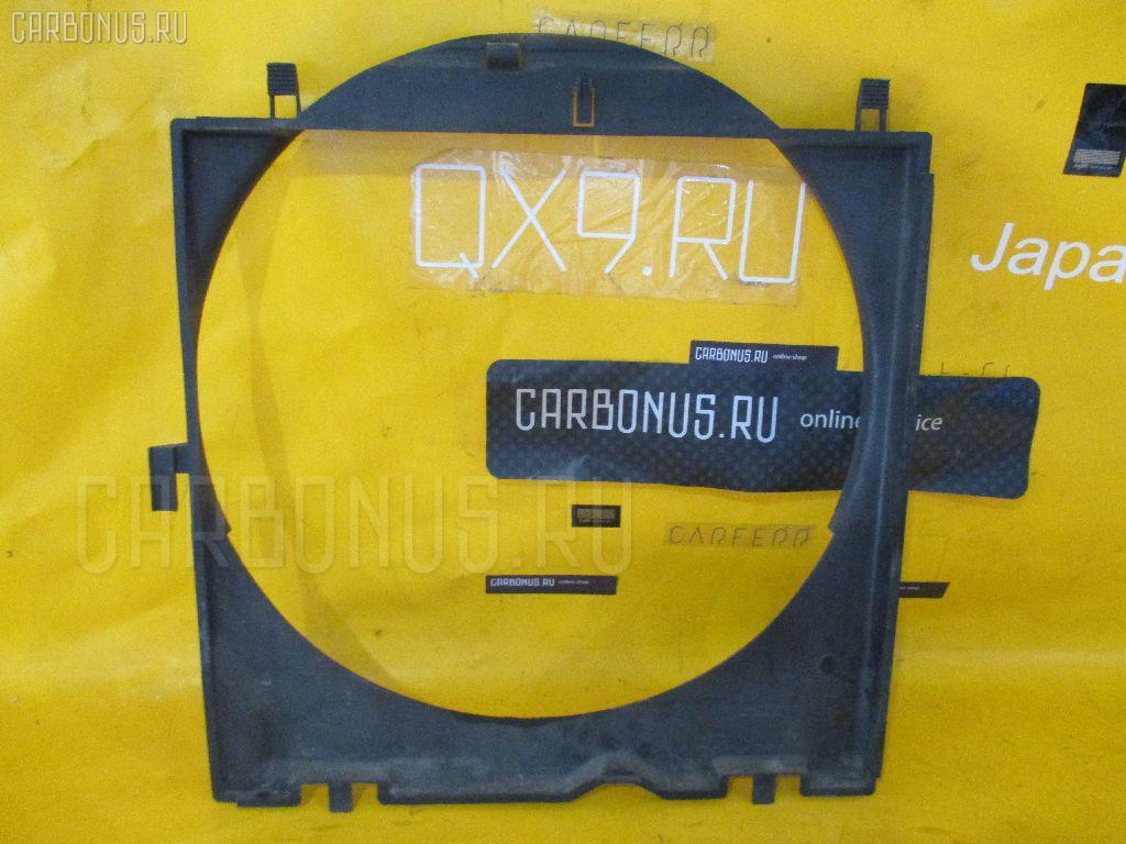 Диффузор радиатора MERCEDES-BENZ E-CLASS W210.055 104.995. Фото 6