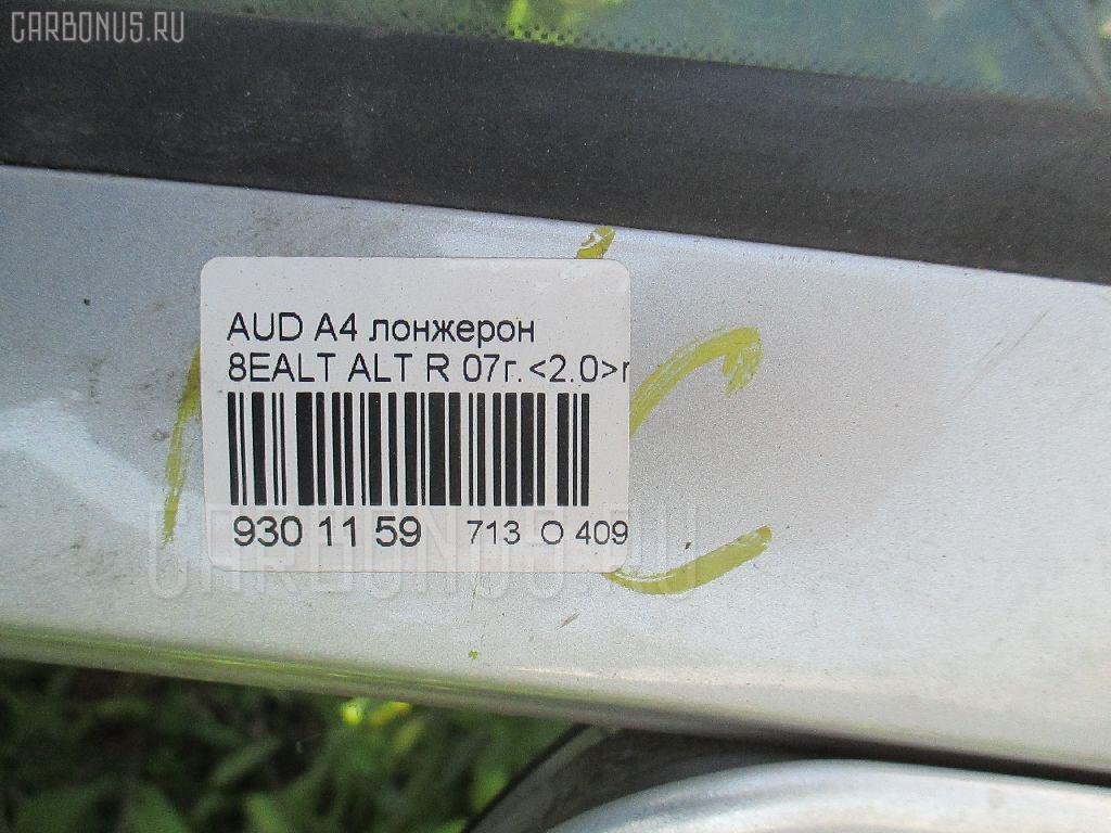Лонжерон AUDI A4 8EALT ALT Фото 3