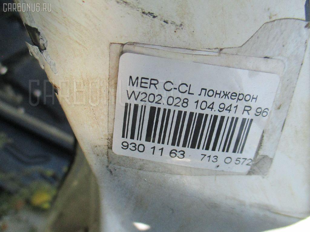 Лонжерон MERCEDES-BENZ C-CLASS W202.028 104.941 Фото 3