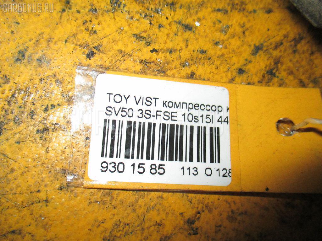 Компрессор кондиционера TOYOTA VISTA SV50 3S-FSE Фото 4