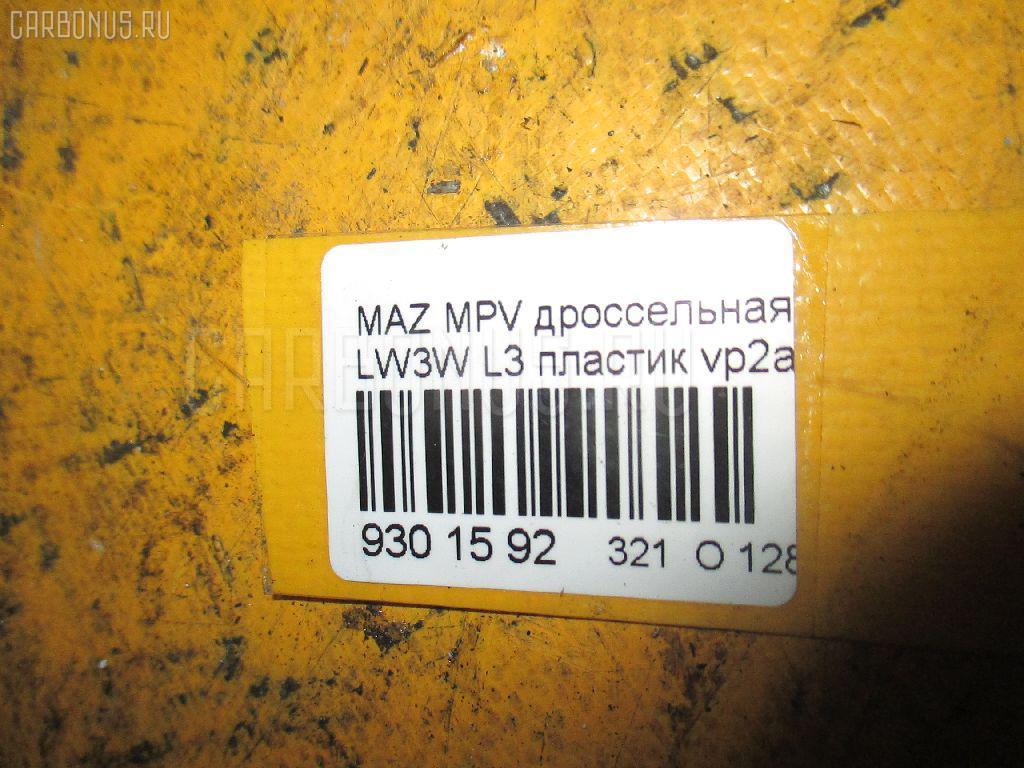 Дроссельная заслонка MAZDA MPV LW3W L3 Фото 4