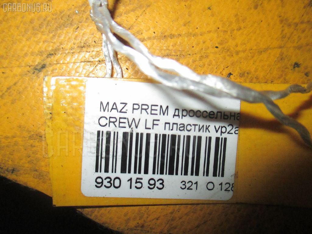 Дроссельная заслонка MAZDA PREMACY CREW LF Фото 4