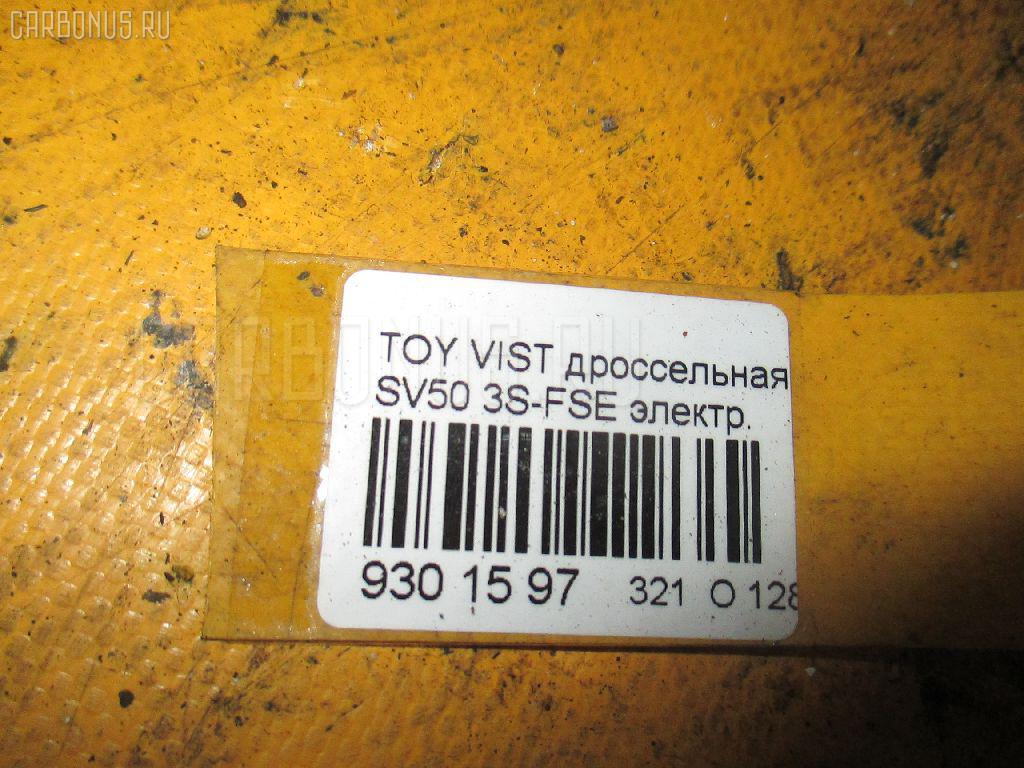 Дроссельная заслонка TOYOTA VISTA SV50 3S-FSE Фото 3