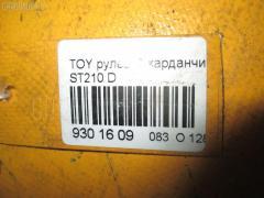 Рулевой карданчик Toyota ST210 Фото 2