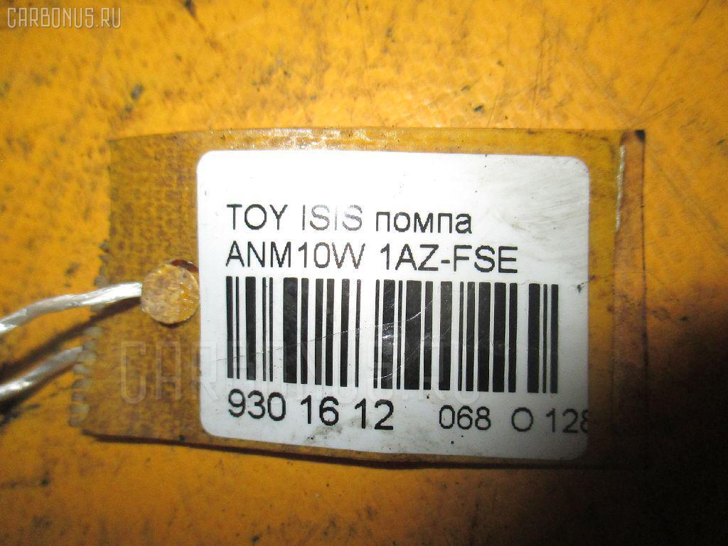 Помпа TOYOTA ISIS ANM10W 1AZ-FSE Фото 3