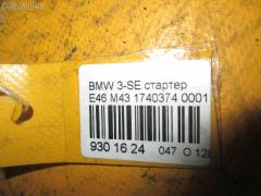 Стартер Bmw 3-series E46-AL32 M43-194E1 Фото 4