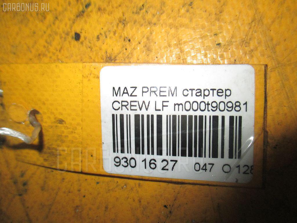 Стартер MAZDA PREMACY CREW LF Фото 3