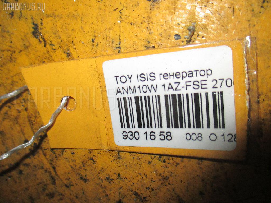 Генератор TOYOTA ISIS ANM10W 1AZ-FSE Фото 3