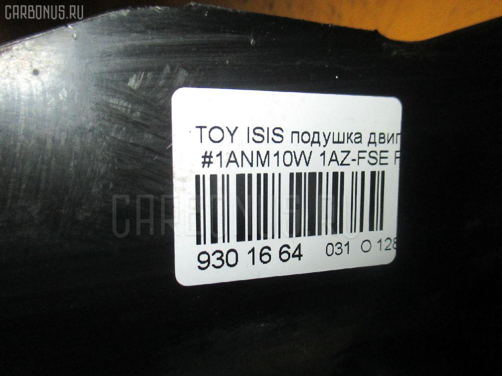 Подушка двигателя TOYOTA ISIS ANM10W 1AZ-FSE Фото 3