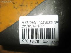 Подушка двигателя MAZDA DEMIO DW3W B3 Фото 3