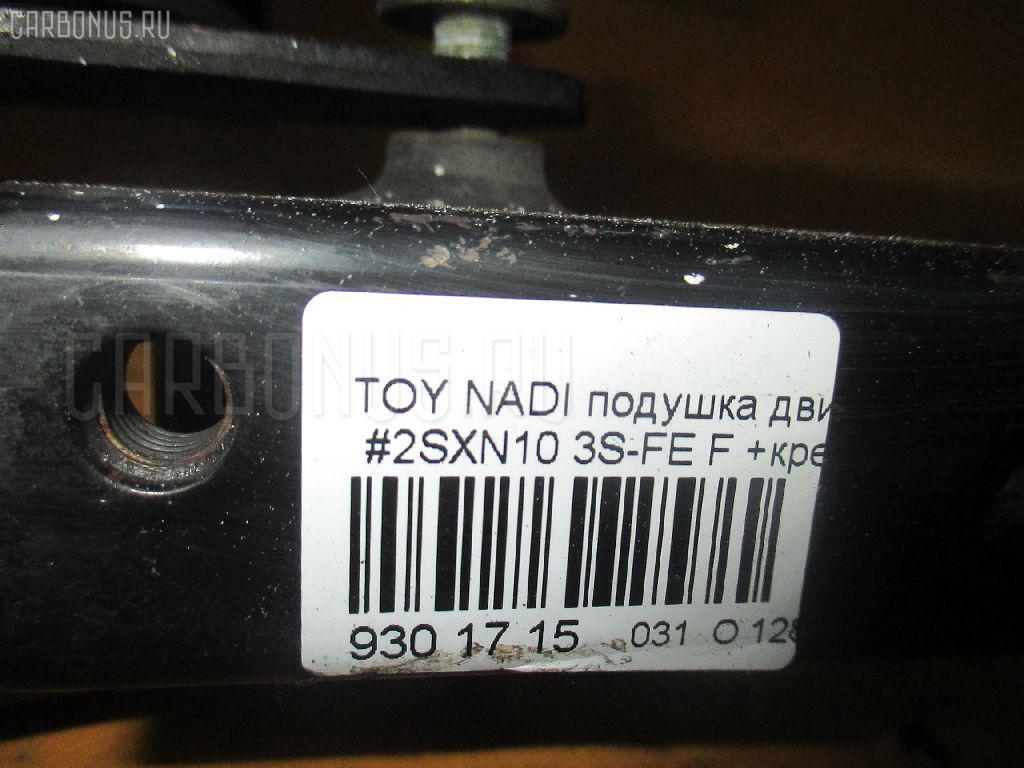 Подушка двигателя TOYOTA NADIA SXN10 3S-FE Фото 4