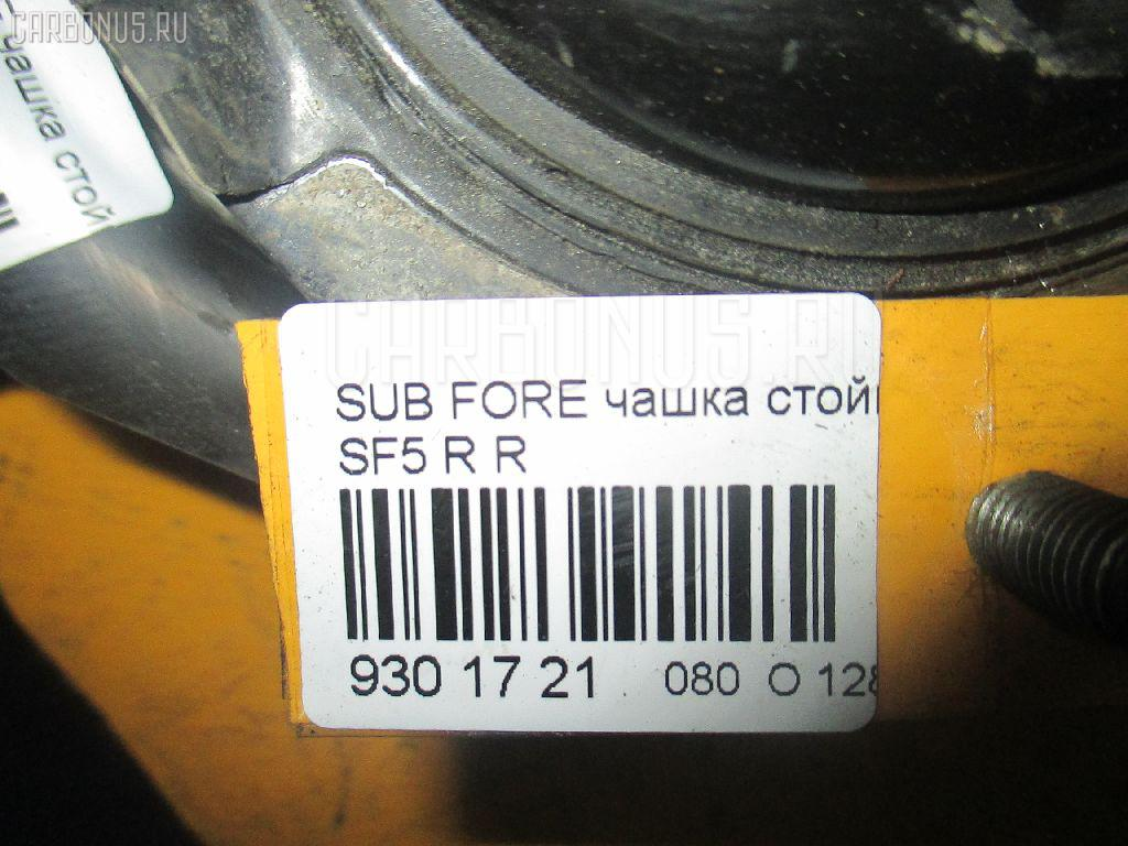 Чашка стойки SUBARU FORESTER SF5 Фото 3