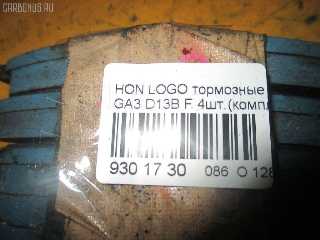 Тормозные колодки HONDA LOGO GA3 D13B Фото 3
