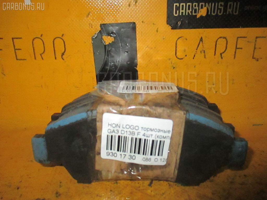 Тормозные колодки HONDA LOGO GA3 D13B Фото 1