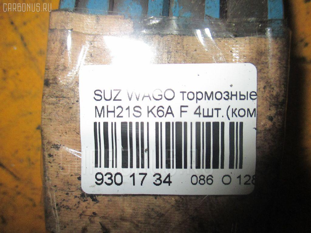 Тормозные колодки SUZUKI WAGON R MH21S K6A Фото 3