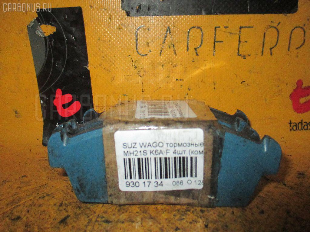 Тормозные колодки SUZUKI WAGON R MH21S K6A Фото 1