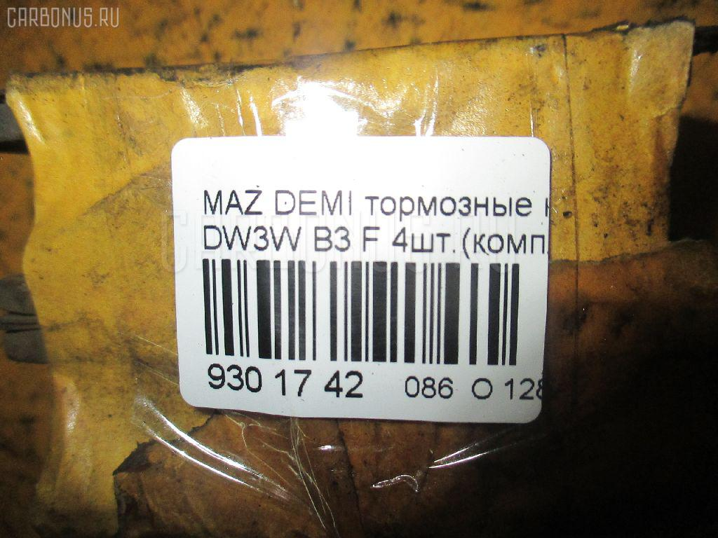 Тормозные колодки MAZDA DEMIO DW3W B3 Фото 3