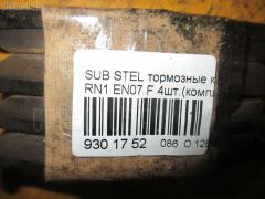 Тормозные колодки Subaru Stella RN1 EN07 Фото 3