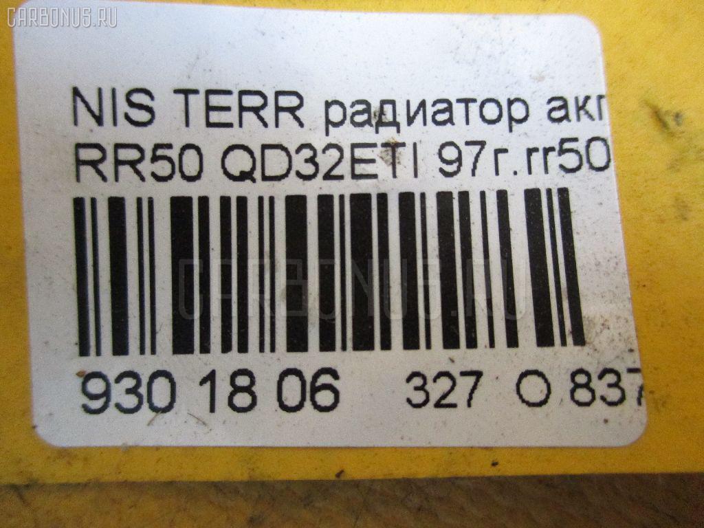 Радиатор АКПП NISSAN TERRANO RR50 QD32ETI Фото 3