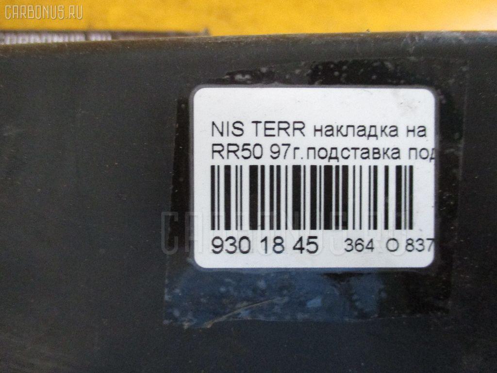 Накладка на педаль NISSAN TERRANO RR50 Фото 2