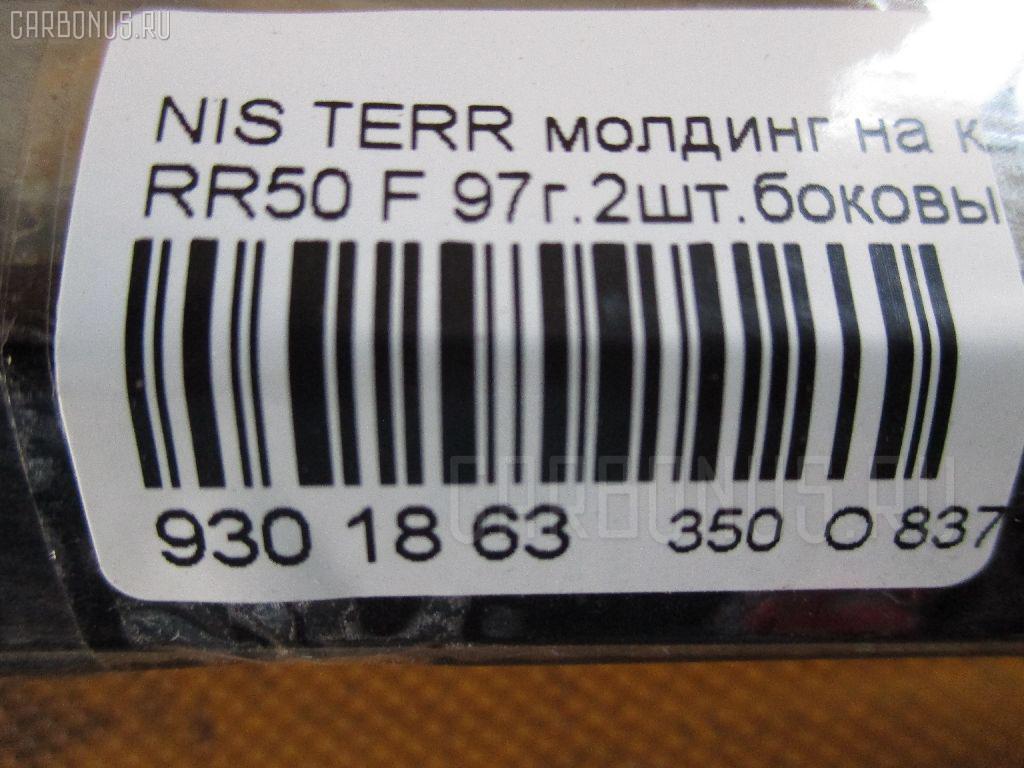 Молдинг на кузов NISSAN TERRANO RR50 Фото 2
