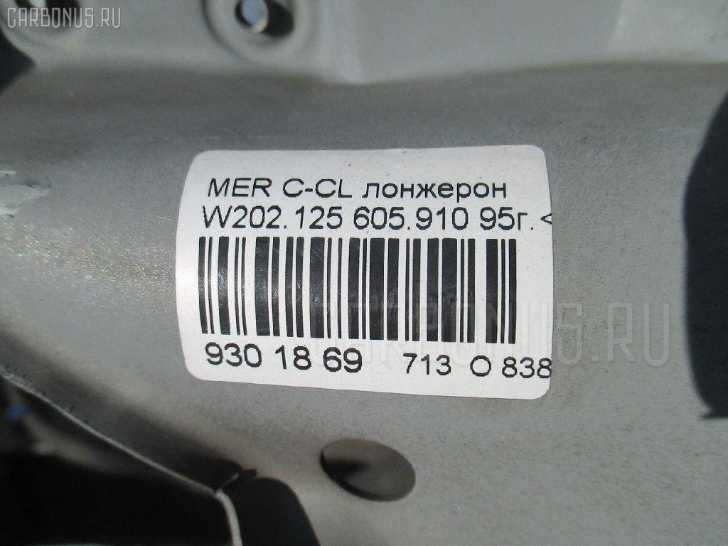 Лонжерон MERCEDES-BENZ C-CLASS W202.125 605.910 Фото 3