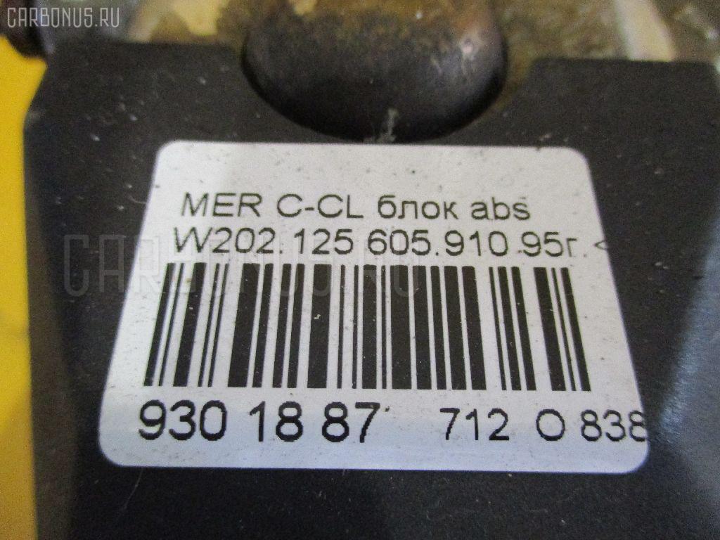 Блок ABS MERCEDES-BENZ C-CLASS W202.125 605.910 Фото 4