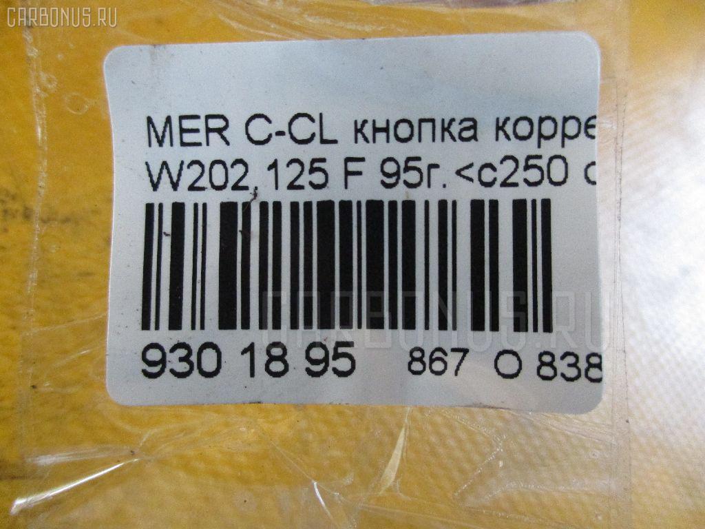 Кнопка корректора фар MERCEDES-BENZ C-CLASS W202.125 Фото 2