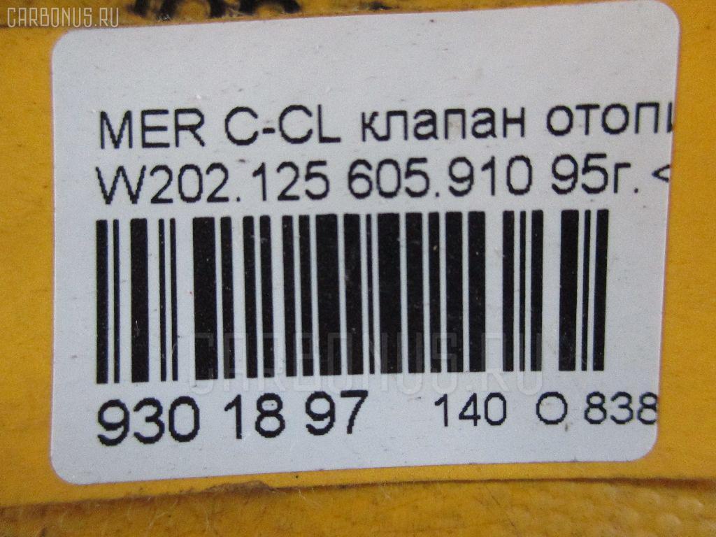 Клапан отопителя MERCEDES-BENZ C-CLASS W202.125 605.910 Фото 3