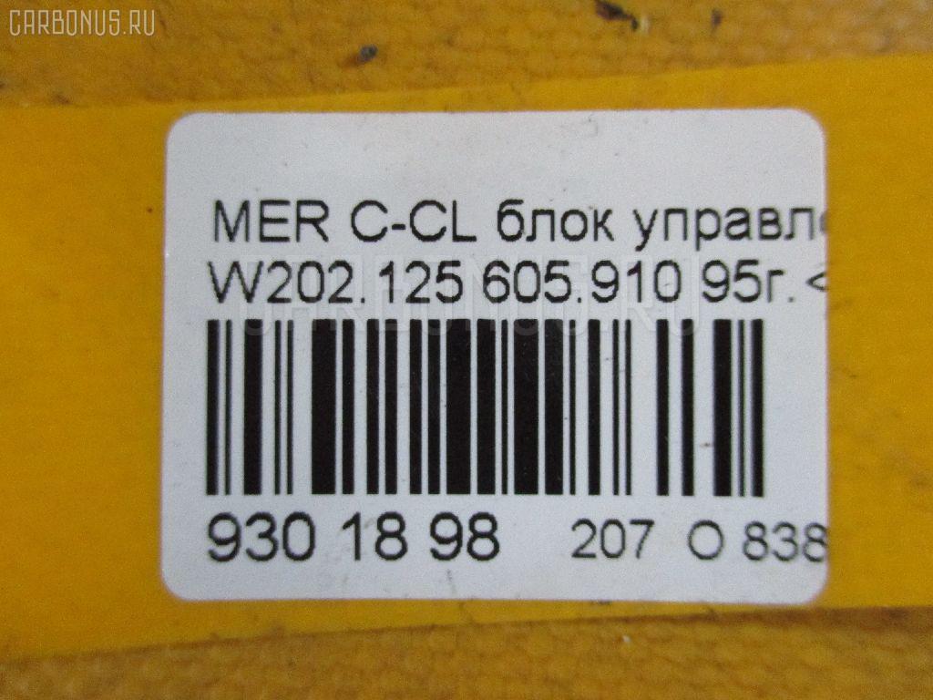 Блок управления вентилятором MERCEDES-BENZ C-CLASS W202.125 605.910 Фото 3
