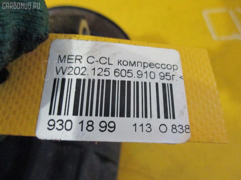Компрессор кондиционера MERCEDES-BENZ C-CLASS W202.125 605.910 Фото 4