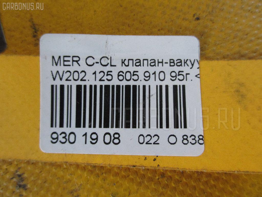 Клапан-вакуумник MERCEDES-BENZ C-CLASS W202.125 605.910 Фото 3