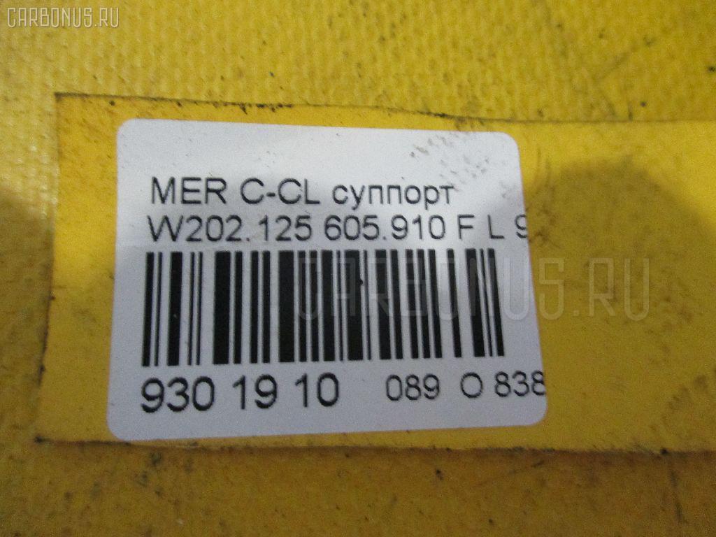Суппорт MERCEDES-BENZ C-CLASS W202.125 605.910 Фото 3