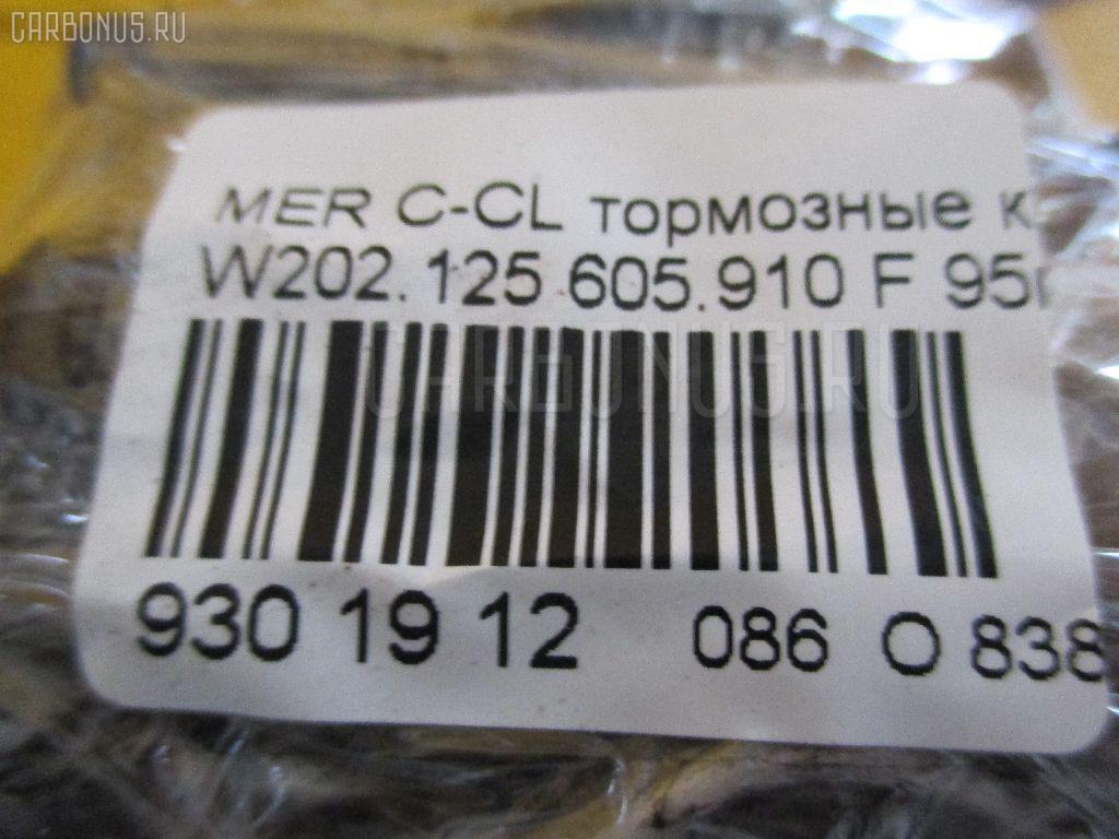 Тормозные колодки MERCEDES-BENZ C-CLASS W202.125 605.910 Фото 4