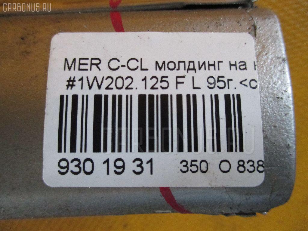 Накладка на крыло MERCEDES-BENZ C-CLASS W202.125 Фото 4
