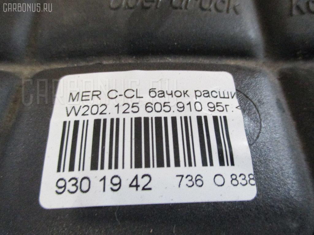 Бачок расширительный MERCEDES-BENZ C-CLASS W202.125 605.910 Фото 3