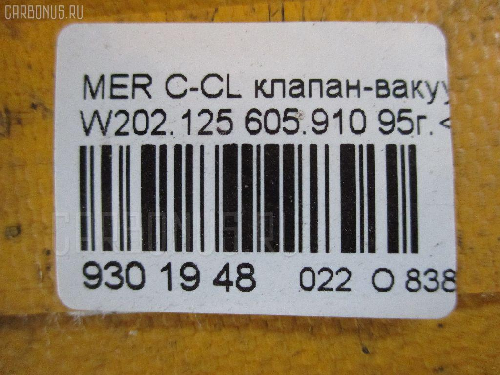 Датчик MERCEDES-BENZ C-CLASS W202.125 605.910 Фото 2