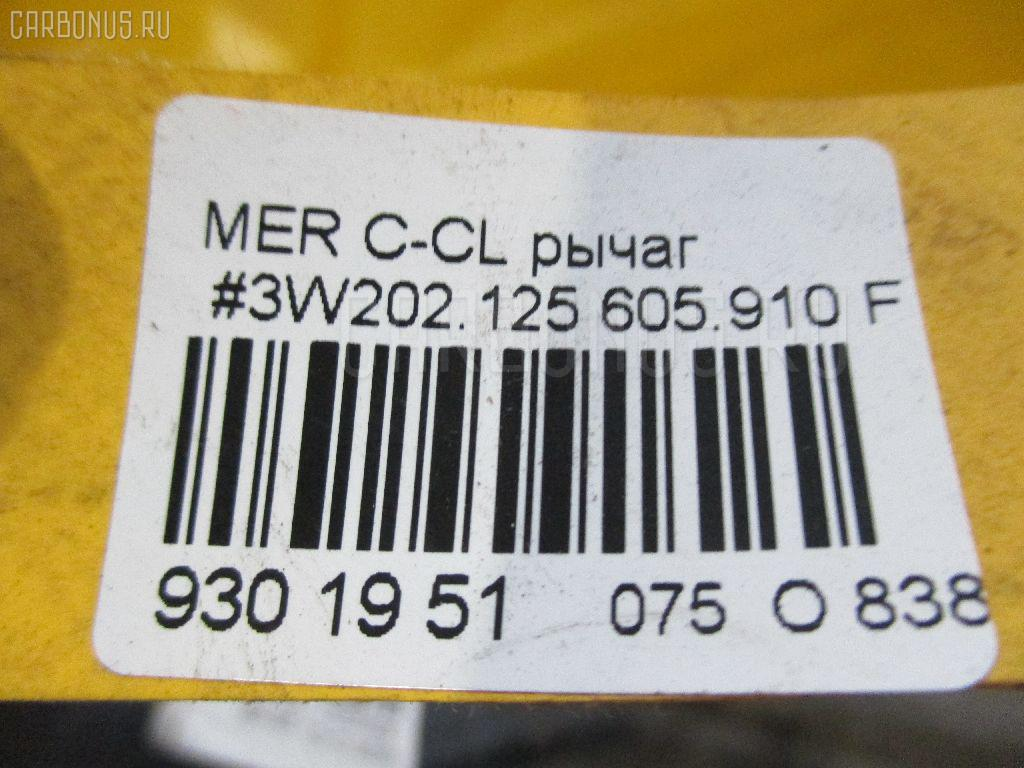Рычаг MERCEDES-BENZ C-CLASS W202.125 605.910 Фото 3