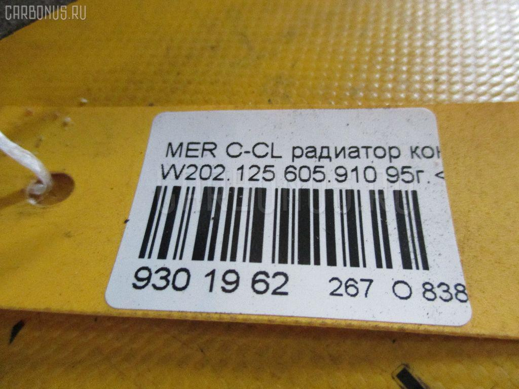 Радиатор кондиционера MERCEDES-BENZ C-CLASS W202.125 605.910 Фото 3