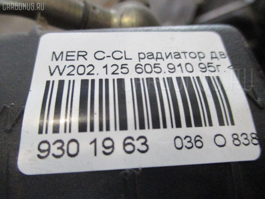 Радиатор ДВС MERCEDES-BENZ C-CLASS W202.125 605.910 Фото 3