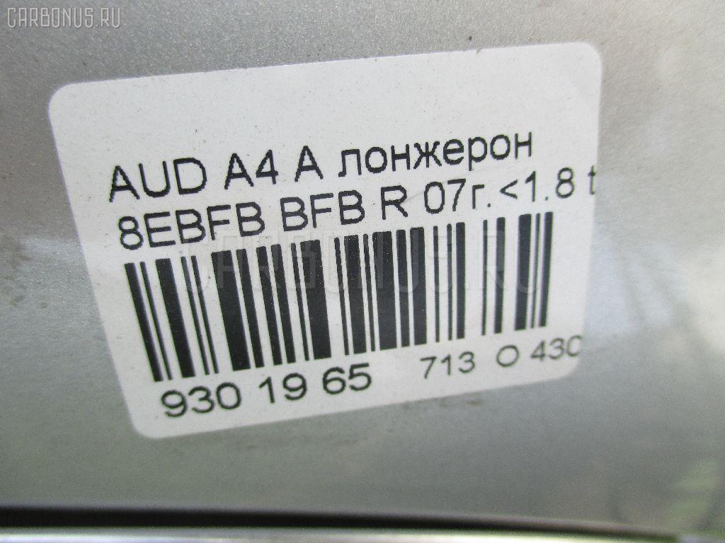 Лонжерон AUDI A4 AVANT 8EBFB BFB Фото 2
