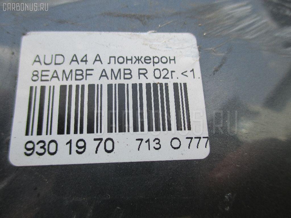 Лонжерон AUDI A4 AVANT 8EAMBF AMB Фото 2