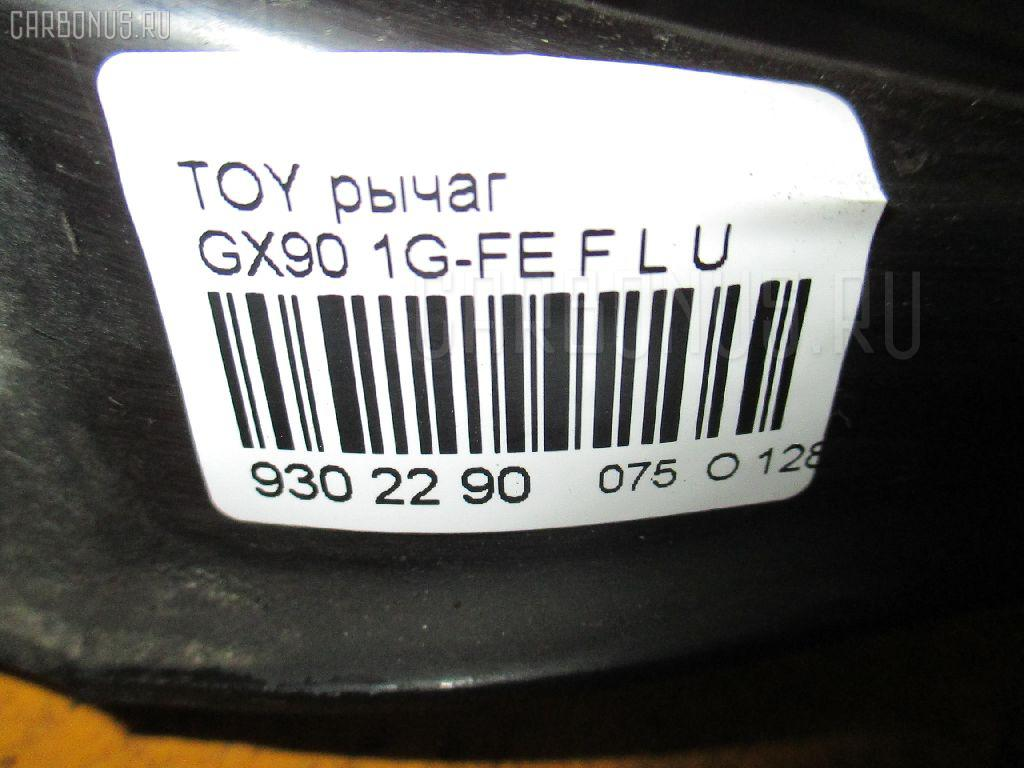 Рычаг TOYOTA GX90 1G-FE Фото 2