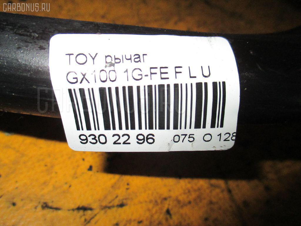 Рычаг TOYOTA GX100 1G-FE Фото 2