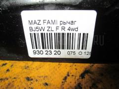 Рычаг MAZDA FAMILIA S-WAGON BJ5W ZL Фото 2